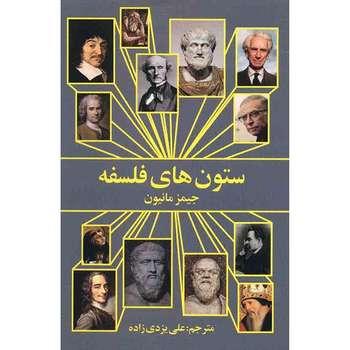 کتاب ستون های فلسفه اثر جیمز مانیون