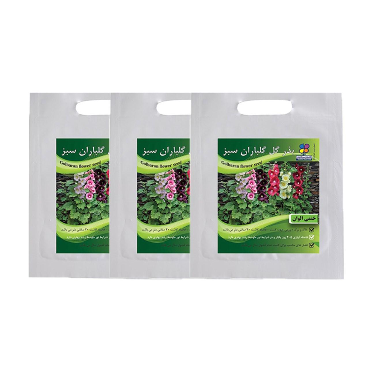 مجموعه بذر گل ختمی الوان گلباران سبز بسته 3 عددی