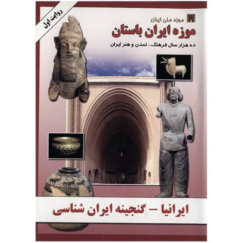 نرم افزار ایرانیا - موزه ایران باستان
