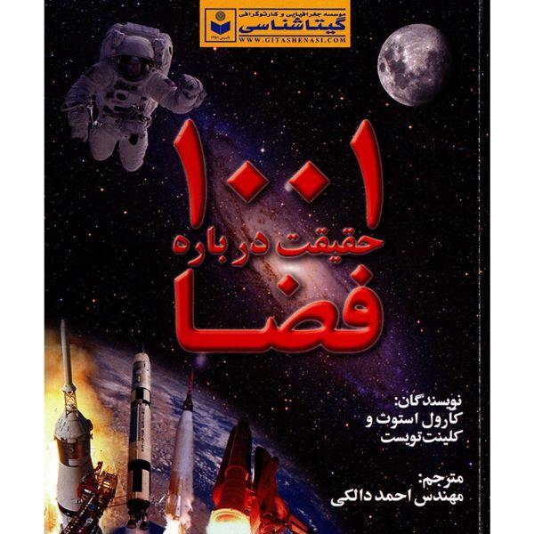 کتاب 1001 حقیقت درباره فضا اثر کارول استوث