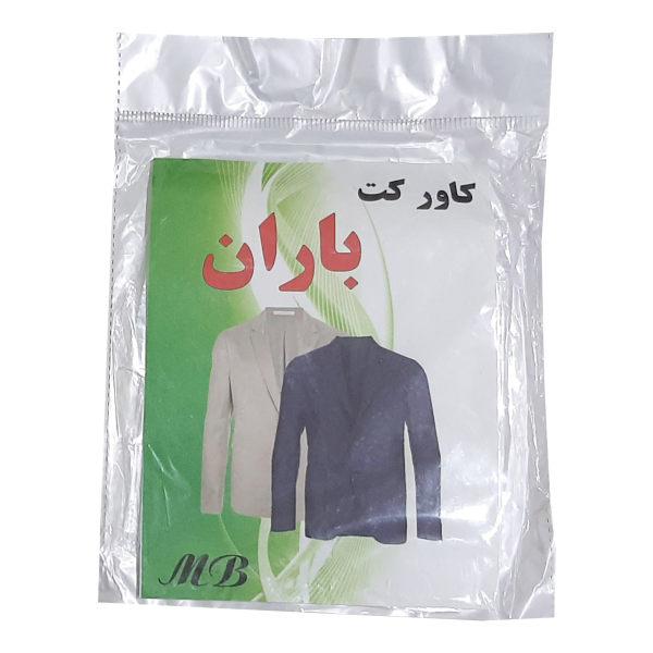 کاور لباس باران کد 325 بسته 4 عددی