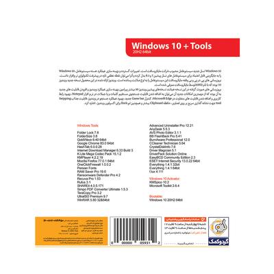 سیستم عامل Windows 10 20H2 + Tools 64-bit نشر گردو