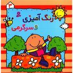 کتاب رنگ آمیزی و سرگرمی 3