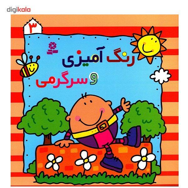 کتاب رنگ آمیزی و سرگرمی 3 main 1 1