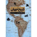 کتاب تاریخ جهان اثر فیلیپه فرناندس آرمستو