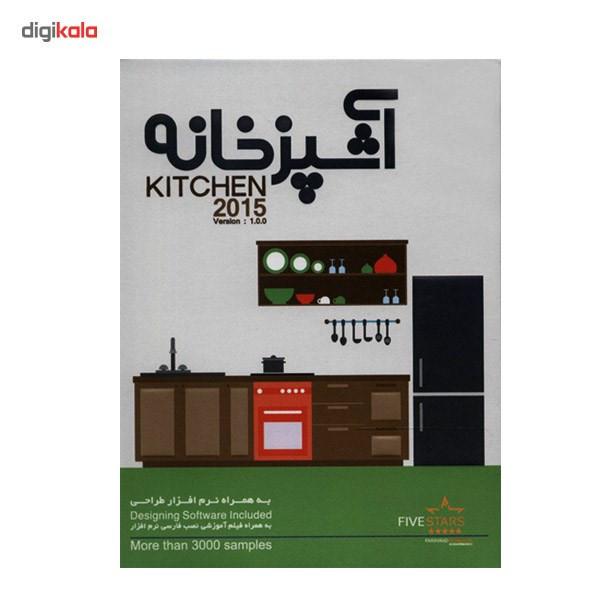 مجموعه تصاویر آشپزخانه فایو استارز