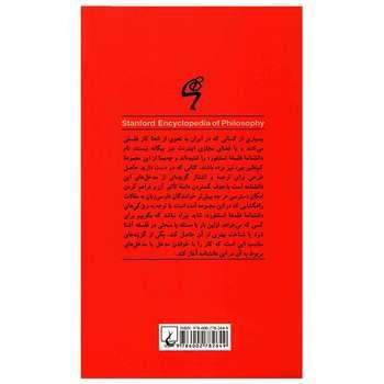 کتاب قصدیت جمعی اثر دیوید پ. اشوایکارتنشر ققنوس