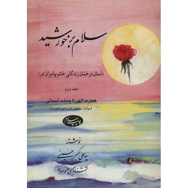 کتاب سلام بر خورشید اثر سید علی اکبر حسینی - جلد دوم