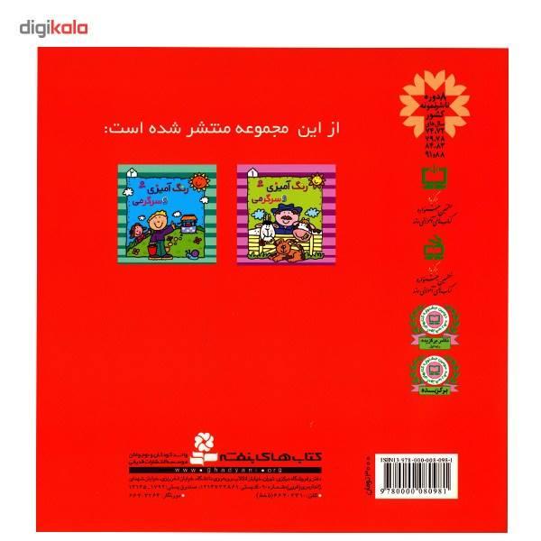 کتاب رنگ آمیزی و سرگرمی 3 main 1 2