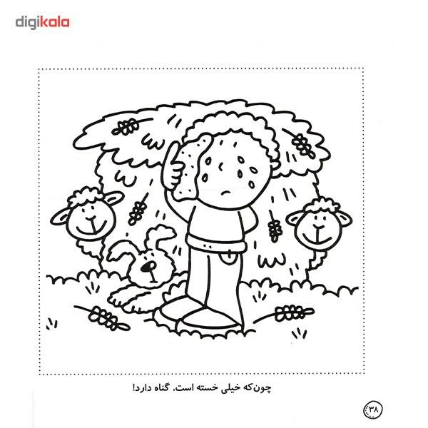 کتاب رنگ آمیزی و سرگرمی 3 main 1 3