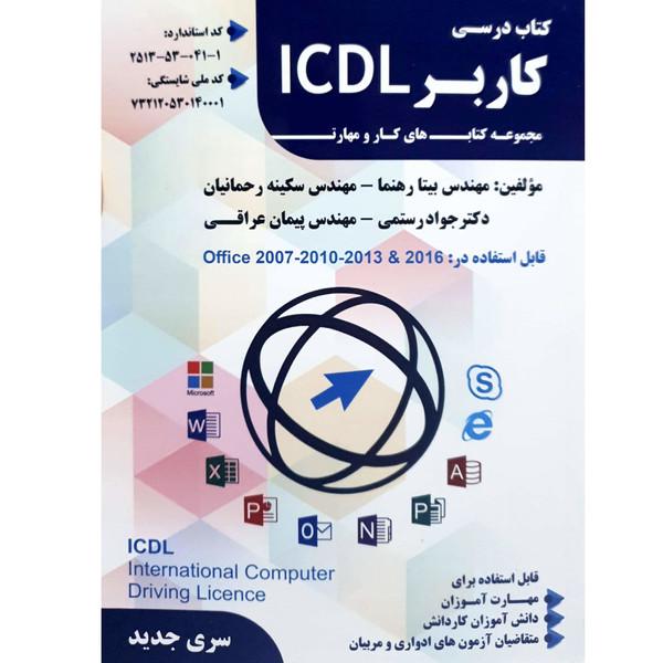 کتاب درسی کاربر ICDL اثر جمعی از نویسندگان انتشارات فن برتر رویایی