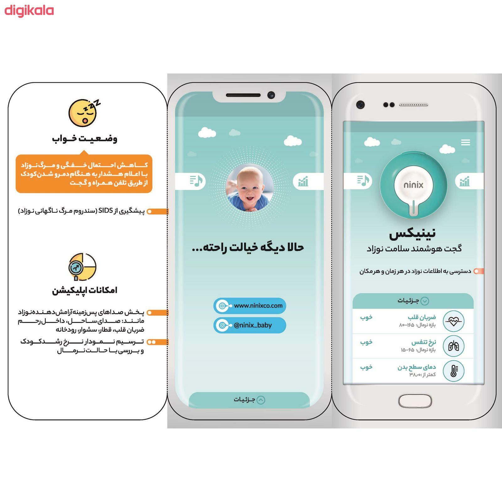 دستگاه هوشمند سلامت کودک نینیکس  main 1 5