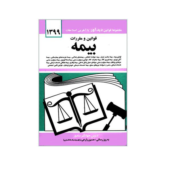 کتاب قوانین و مقررات بیمه اثر جهانگیر منصور نشر دوران