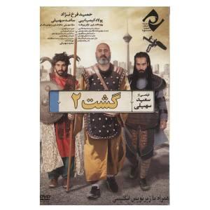 فیلم سینمایی گشت 2 اثر سعید سهیلی