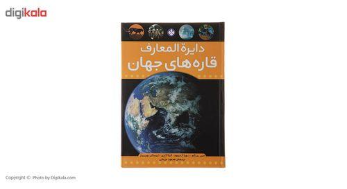 کتاب دایره المعارف قاره های جهان اثر جین بینگم