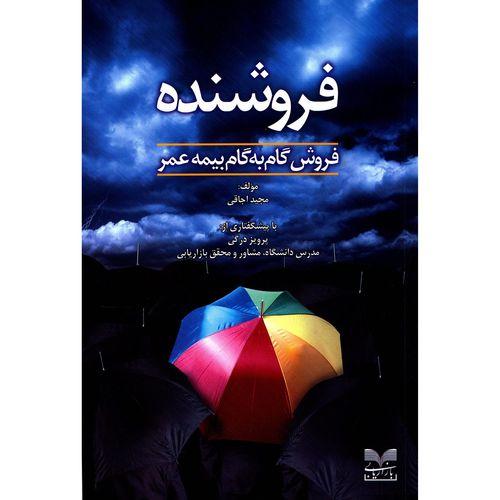 کتاب فروشنده اثر مجید اجاقی