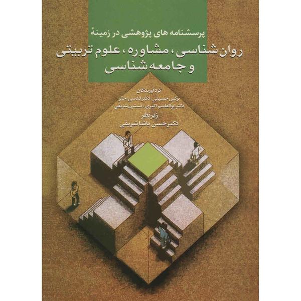 کتاب پرسشنامه های پژوهشی در زمینه روان شناسی، مشاوره، علوم تربیتی و جامعه شناسی اثر نرگس حسینی