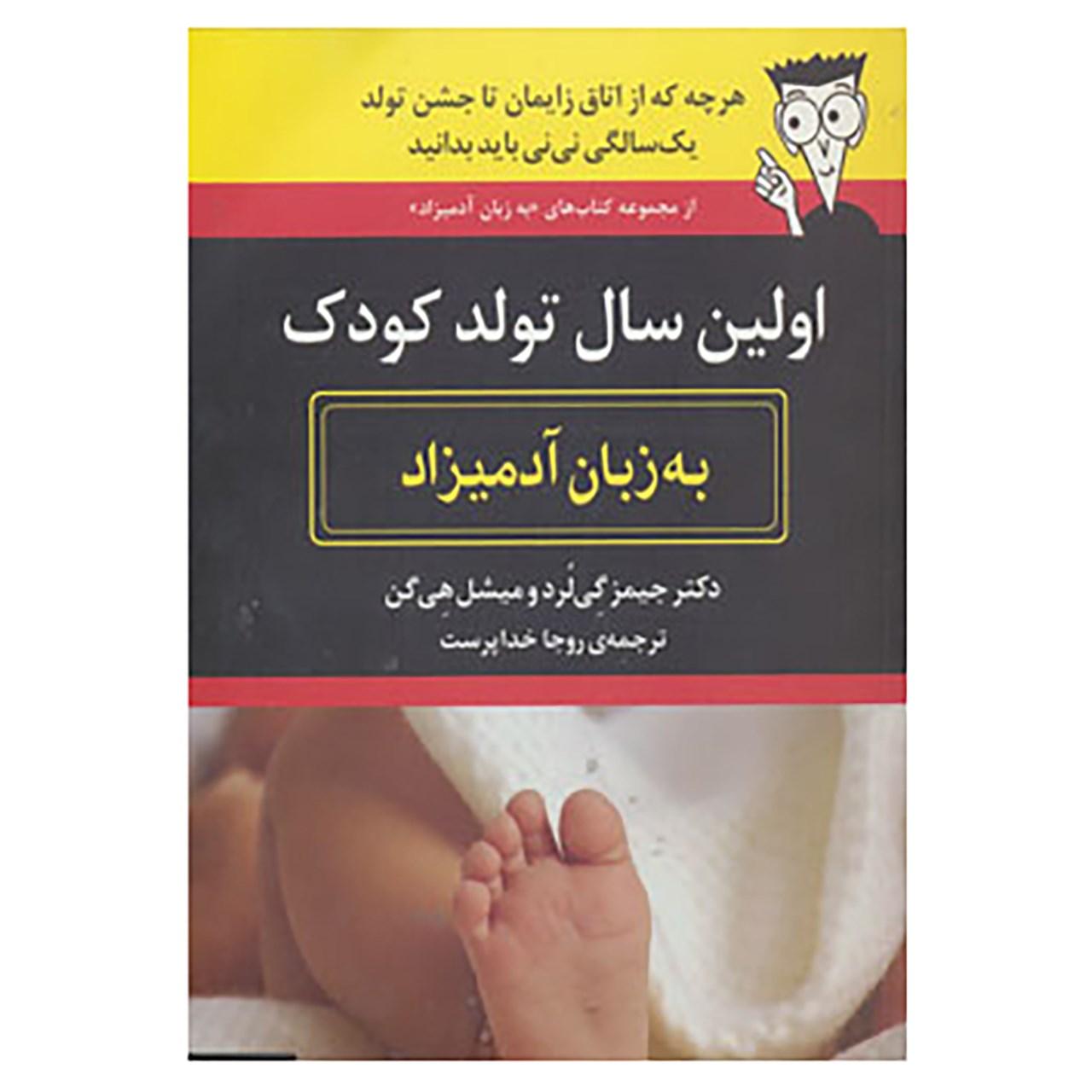 خرید                      کتاب اولین سال تولد کودک به زبان آدمیزاد اثر جیمز گی لرد،میشل هی گن
