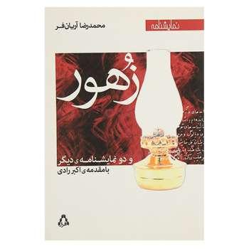 کتاب نمایشنامه زهور و دو نمایشنامه ی دیگر اثر محمدرضا آریان فر