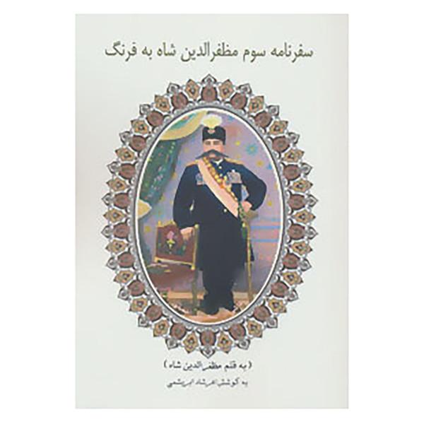 کتاب سفرنامه سوم مظفرالدین شاه به فرنگ اثر مظفرالدین شاه