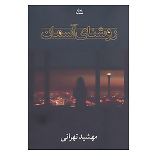 کتاب روشنای آسمان اثر مهشید تهرانی