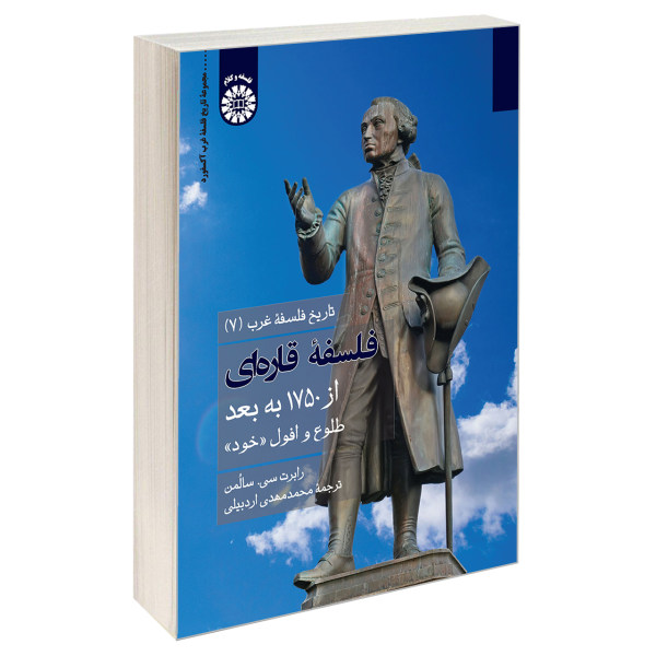 کتاب تاریخ فلسفه غرب (7) فلسفه قاره ای از 1750 به بعد طلوع و افول «خود» اثر رابرت سی. سالُمن نشر سمت