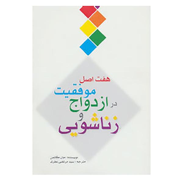 کتاب هفت اصل موفقیت در ازدواج و زناشویی اثر جان گاتمن