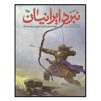 کتاب نبرد ایرانیان اثر جمعی از نویسندگان نشر طلایی