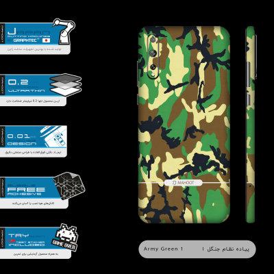 برچسب پوششی ماهوت مدل Full skin-Army-Green1-Pattern مناسب برای گوشی موبایل هوآوی Y8P