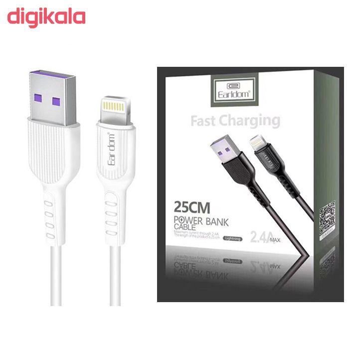 کابل تبدیل USB به لایتینینگ اردلدام مدل EC-085i به طول 25 سانتی متر main 1 5