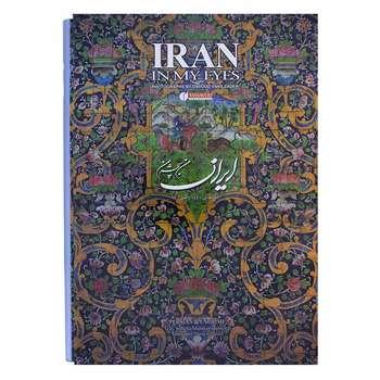 کتاب ایران من به چشم من اثر داود وکیل زاده انتشارات یساولی