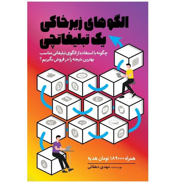 کتاب الگوهای زیرخاکی یک تبلیغاتچی اثر مهدی دهقانی نشر کلید آموزش