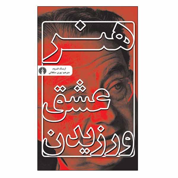 کتاب هنر عشق ورزیدن اثر اریک فروم نشر علمی فرهنگی