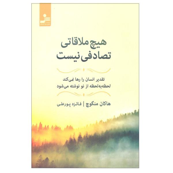 کتاب هیچ ملاقاتی تصادفی نیست اثر هاکان منگوچ نشر نسل نو اندیش