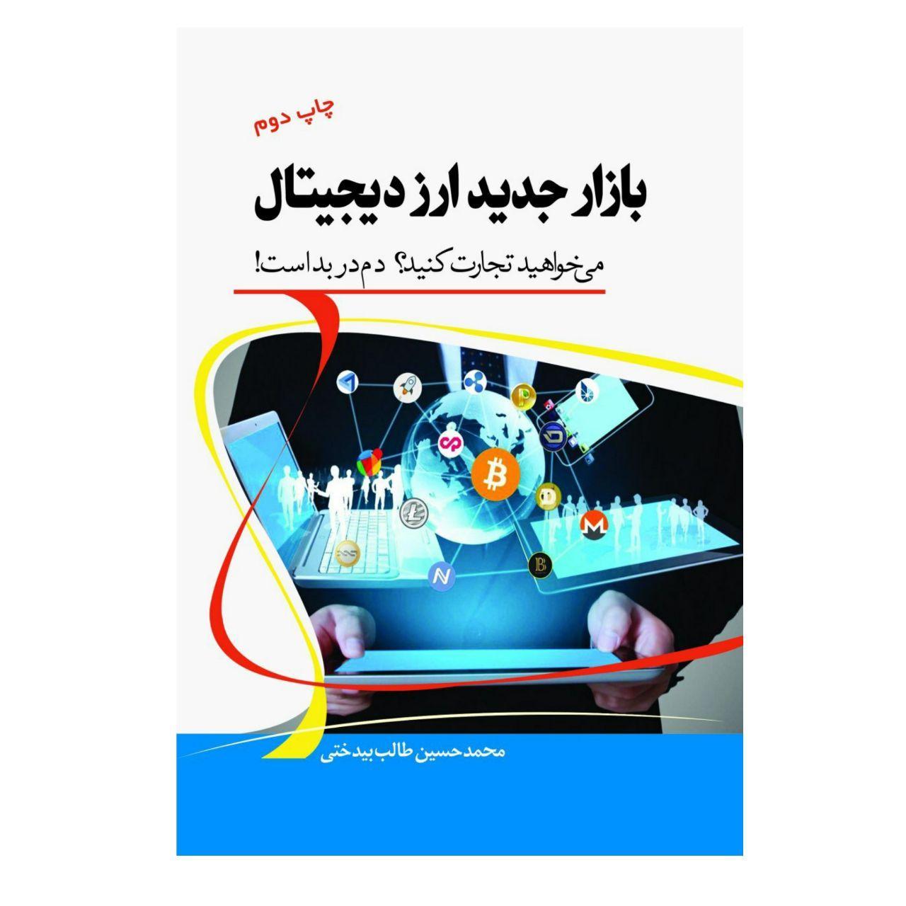 کتاب بازار جدید ارز دیجیتال اثر محمدحسین طالب بیدختی نشر آمه