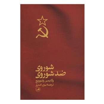 کتاب شوروی ضد شوروی اثر ولادیمیر واینوویچ نشر ثالث