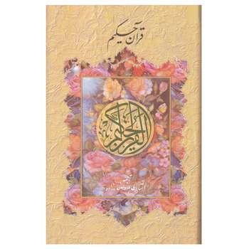کتاب قرآن حکیم ترجمه طاهره صفارزاده انتشارات پارس کتاب