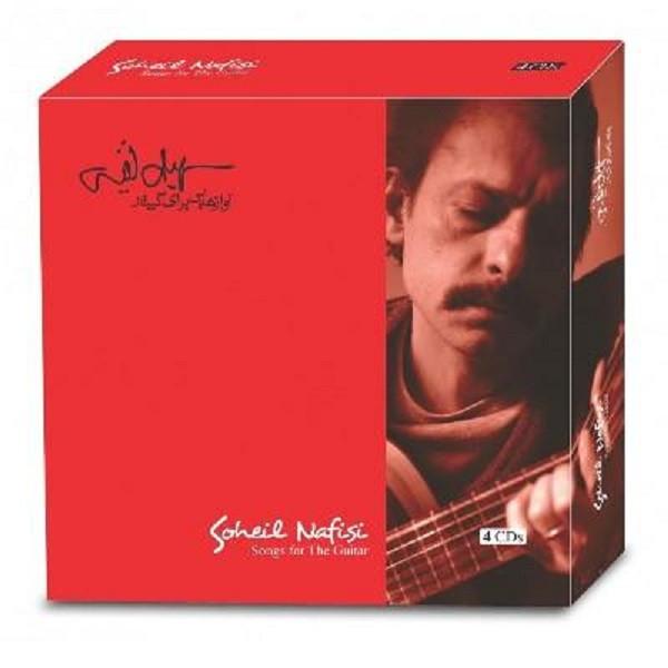 آلبوم موسیقی آوازهایی برای گیتار اثر سهیل نفیسی
