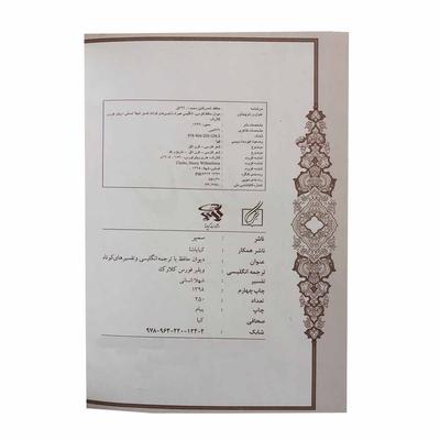 کتاب دیوان حافظ انتشارات کیا پاشا