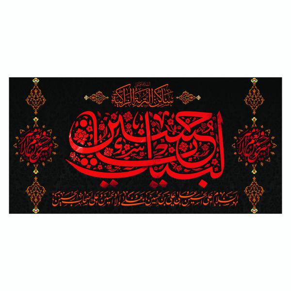 پرچم مدل محرم طرح لبیک یا حسین کد 990713