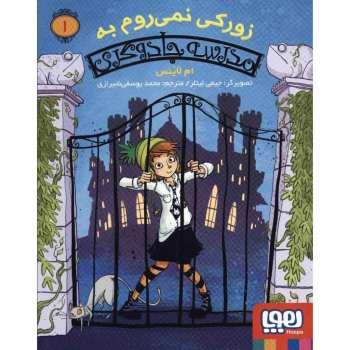 کتاب زورکی نمی روم به مدرسه جادوگری 1 اثر ام لاینس نشر هوپا