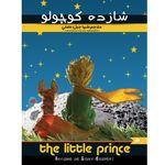 کتاب شازده کوچولو اثر آنتوان دوسنت اگزوپری انتشارات نگین ایران thumb