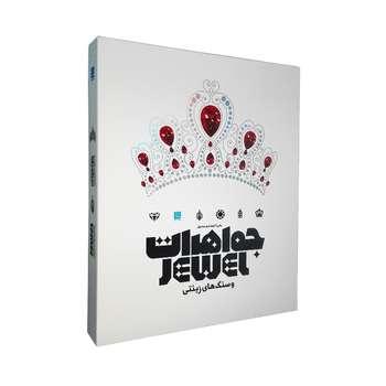 کتاب دایره المعارف مصور جواهرات و سنگ های زینتی اثر جمعی از نویسندگان نشر سایان