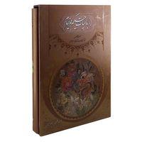 کتاب چاپی,کتاب چاپی میردشتی