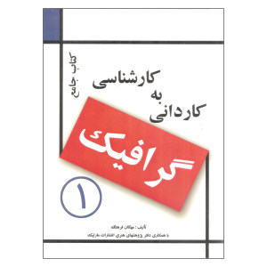 کتاب جامع کاردانی به کارشناسی گرافیک 1 اثر مهگان فرهنگ انتشارات مارلیک
