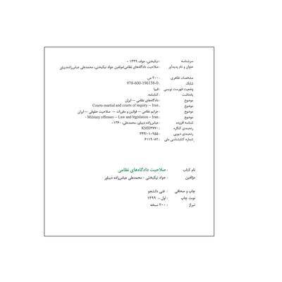 کتاب صلاحیت دادگاه های نظامی اثر محمد علی عباس زاده دیباور انتشارات آیلار