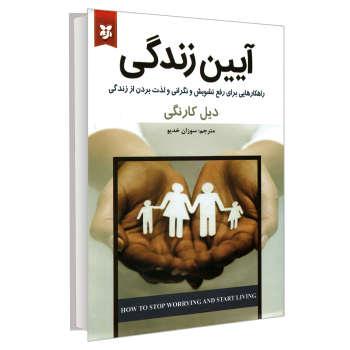 کتاب آیین زندگی اثر دیل کارنگی نشر نیک فرجام