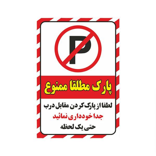 برچسب ایمنی طرح پارک ممنوع کد z1