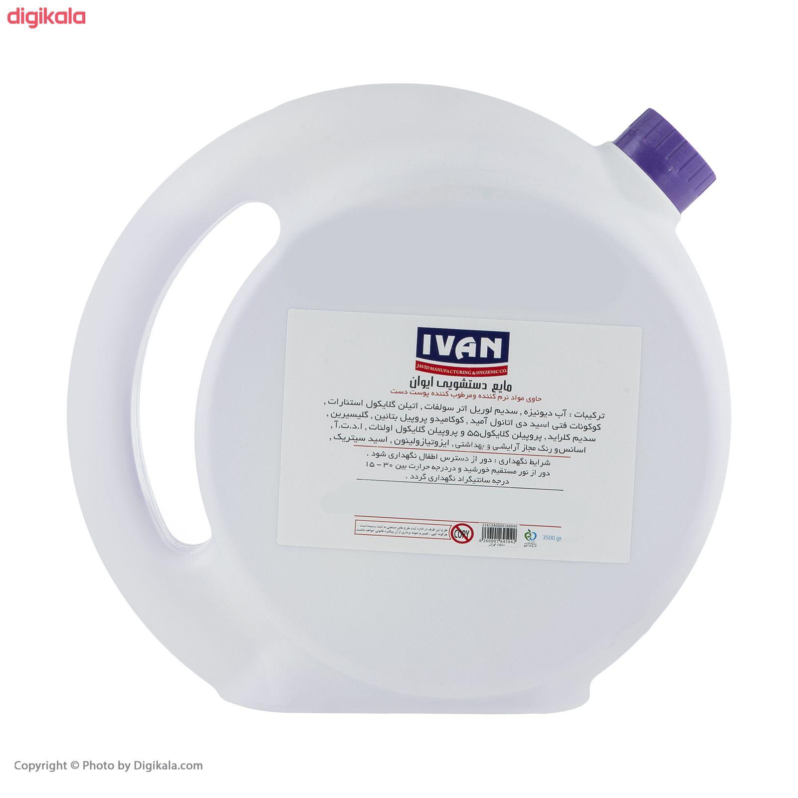مایع دستشویی ایوان مدل بنفش وزن 3.5 کیلوگرم main 1 2