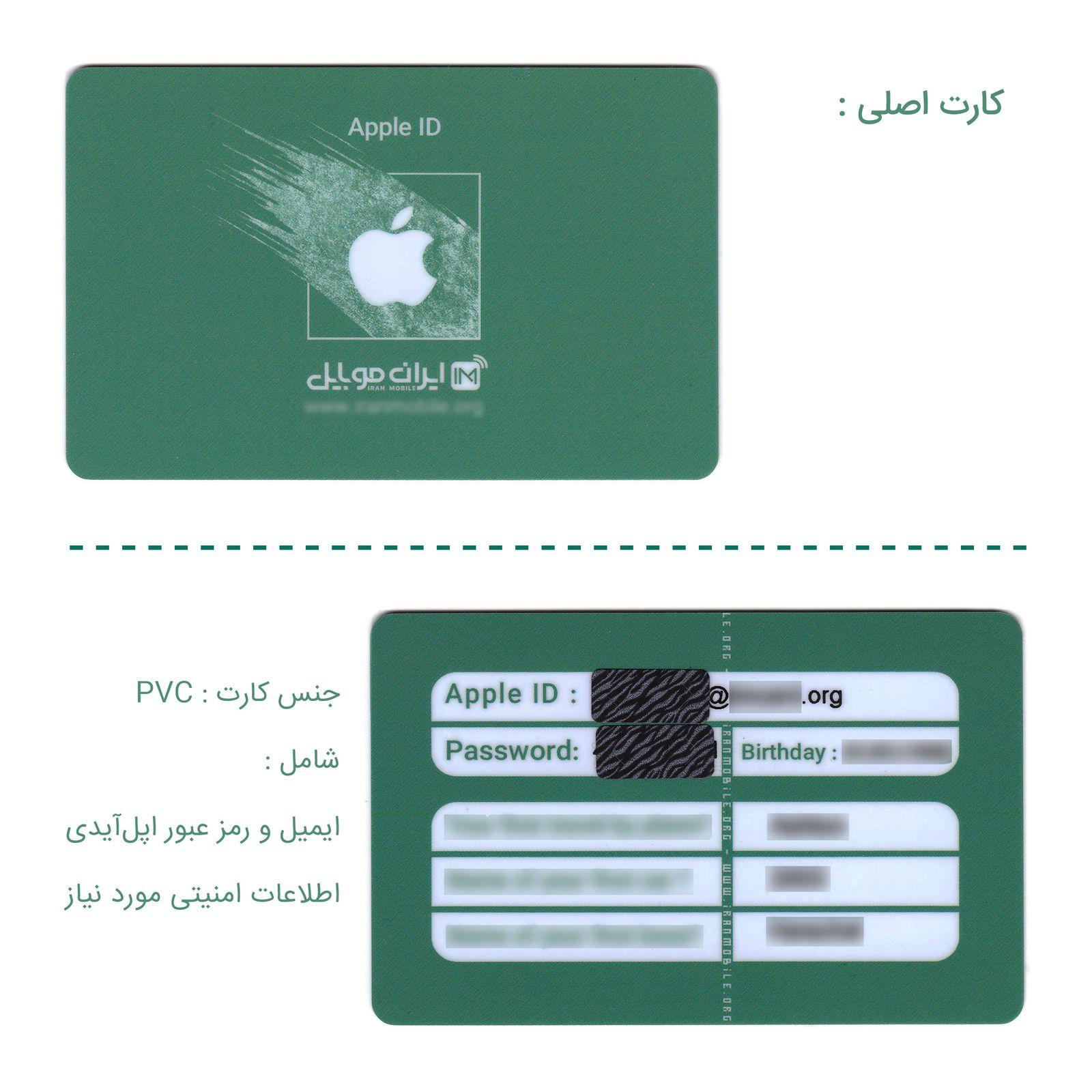 کارت اپل آیدی بدون اعتبار اولیه مدل IM-10 بسته 10 عددی thumb 2 3